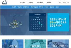 국민 정책제안 창구 '온라인 광화문1번가' 문 연다
